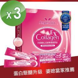 Angel LaLa 天使娜拉_EX活顏膠原粉 莓果風味 日本專利蛋白聚醣 楊謹華代言(15包/盒x3盒)