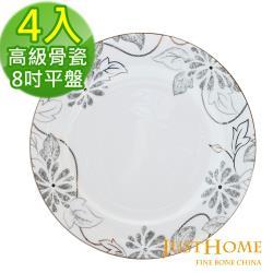 Just Home亞理斯高級骨瓷8吋餐盤4件組