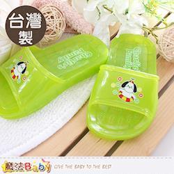 魔法Baby 兒童拖鞋 台灣製兒童浴室拖鞋~sd0258