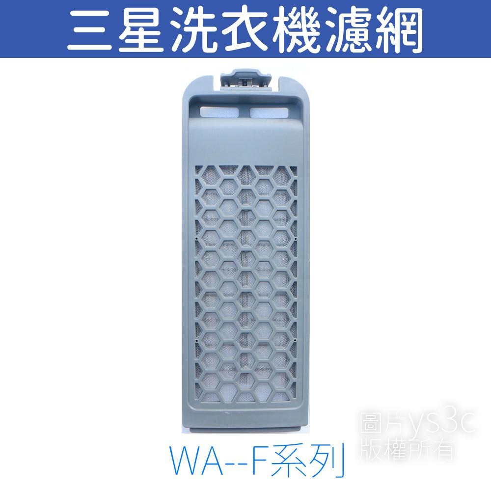 三星洗衣機濾網 ‧現貨商品 ‧外觀與尺寸相似就可用 ‧可拍原本洗衣機濾網的外觀給我看 尺寸:24cm x 8.5cm 適用:雙效手洗系列 WA--J系列、威力淨系列 WA--F系列 WA14J WA1