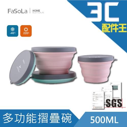 Fasola食品級FDA鉑金矽膠多功能摺疊碗 500ml 可微波 耐熱 耐寒 環保 摺疊 防滑 便攜