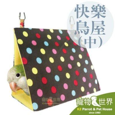 《寵物鳥世界》Amigo 阿迷購 快樂鳥屋(中) 鳥帳蓬 鸚鵡帳篷 三角帳棚  吊床 溫暖 安全感 可清洗 AM0070