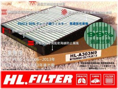 【PM2.5】HL 三菱 COLT+ COLT PLUS 14年後 原廠 型 超細纖 冷氣 濾網 非 活性碳 3M