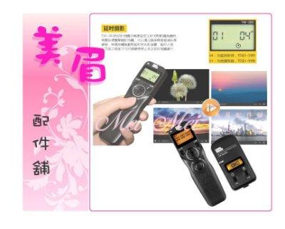 PIXEL TW-283 TW283 無線定時快門遙控器 RM-UC1 搖控快門線 EM5 MARK II EPL3
