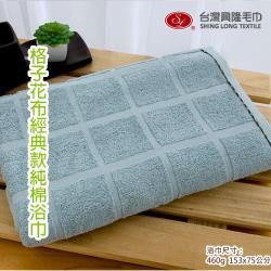 台灣興隆毛巾製 格子花布厚款浴巾--綠色(單條)