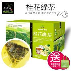 阿華師 桂花綠茶(4g *120包)