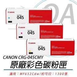 Canon 佳能 Cartridge 045 / CRG045 CMY 原廠 彩色碳粉匣 原廠公司貨