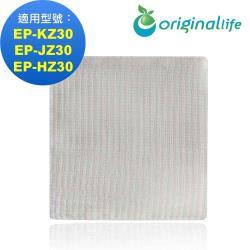 Original Life~ 空氣清淨機濾網 適用日立:EP-KZ30、EP-JZ30、EP-HZ30~長效可水洗