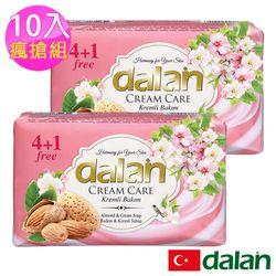 土耳其dalan - 甜杏仁油乳霜皂 10入瘋搶組(即期品至2022.01)