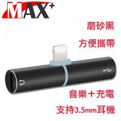 Max+ iPhone lightning一分二線(2A充電/聽音樂) 磨砂黑