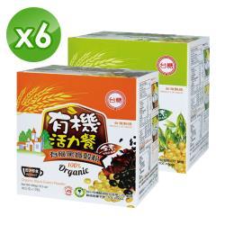 台糖 有機穀粉6盒   (黑寶x3/燕麥x3)
