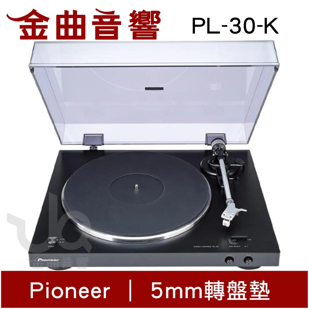 Pioneer 先鋒 PL-30-K 立體聲黑膠播放機 金曲音響