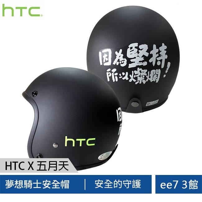 HTC 五月天夢想騎士安全帽 [ee7-3]