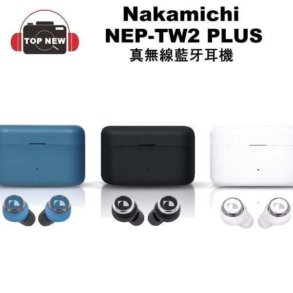 Nakamichi 真無線藍牙耳機 NEP-TW2 PLUS 真無線 藍牙 氣密式 耳機 公司貨 台南上新