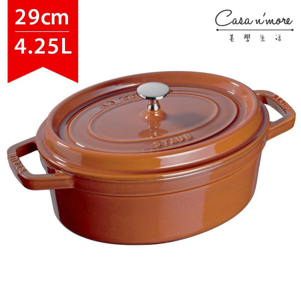 Staub 橢圓形鑄鐵鍋 湯鍋 燉鍋 炒鍋 29cm 4.25L 肉桂 法國製