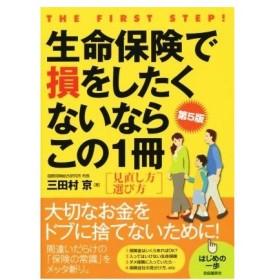 生命保険で損をしたくないならこの1冊 第5版 見直し方 選び方/三田村京(著者)