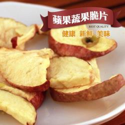 蘋果脆片餅乾~蔬菜餅乾 水果餅乾 天然蔬果片90克/包 兩包免運組~【全健】