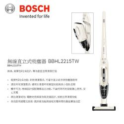 BOSCH 德國博世 二合一直立式無線吸塵器 BBHL2215TW