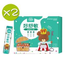 【大漢酵素】好舒敏超酵益生菌x2盒(30包/盒)