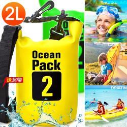圓筒2L防水袋