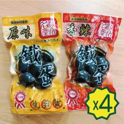 4包組 淡水名產 香Q濃鐵蛋 220g/包-兩種口味可選/零嘴/伴手禮 金德恩