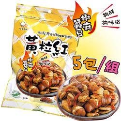 台中大雅【味覺】椒麻蠶豆250g/包*5包組