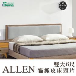 IHouse-艾倫 貓抓皮床頭片-雙大6尺