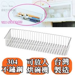 【愛家收納生活館】Love Home  #304不鏽鋼 烘碗機 置物架 筷籠架 瀝水架