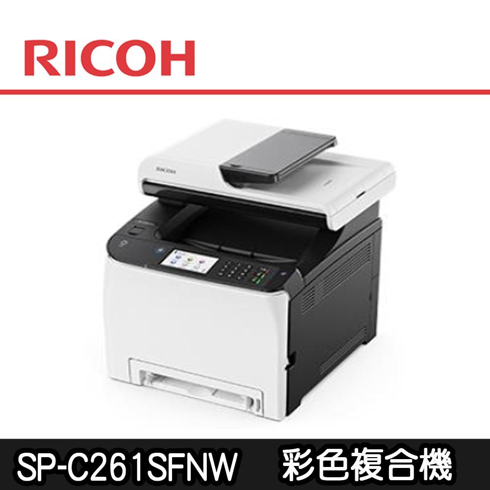 【RICOH理光】SP C261SFNw / C261SFNW 彩色雷射複合機(福利機)