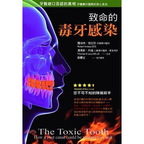 牙醫絕口否認的真相:致命的毒牙感染[9折]