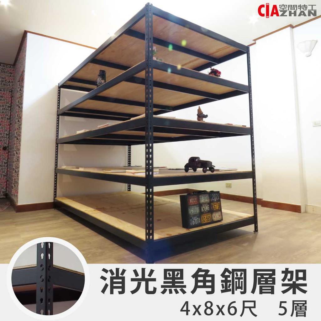角鋼層架-黑色5層 4x8x6(尺)【空間特工】置物櫃 展示架 收納架 B4080653