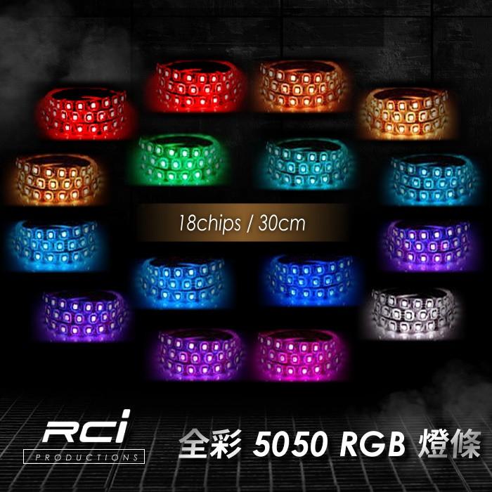 七彩 RGB LED 燈條 5050燈條 18晶 可遙控變色 氣氛燈 車內燈 車門燈 警示燈 腳窩燈