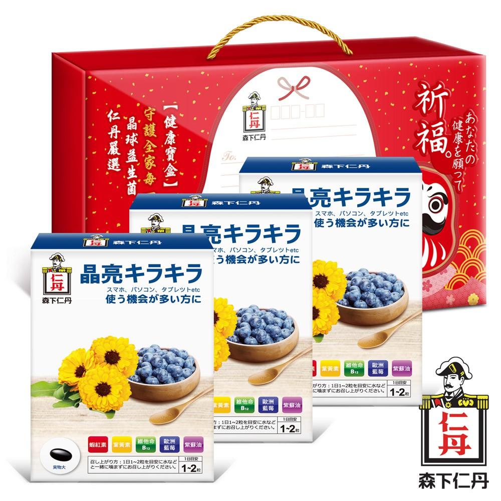 【森下仁丹】藍莓膠囊(30顆)X3盒 -五合一配方禮盒