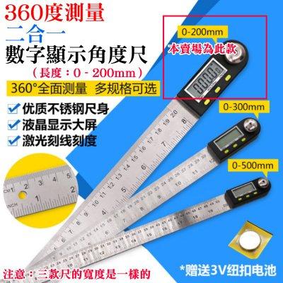 【台灣現貨】360度測量二合一數字顯示角度尺(0-200mm)不鏽鋼尺身#不鏽鋼電子 量角器 木工角尺 量角儀