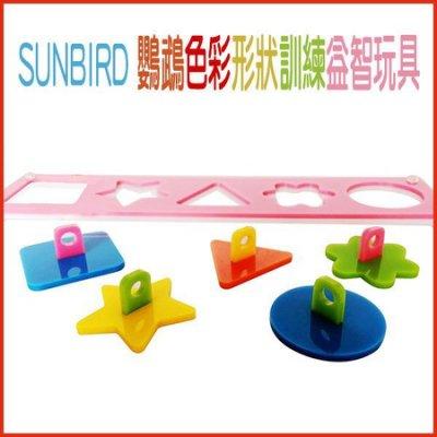 【李小貓之家】SUNBIRD《鸚鵡色彩形狀訓練玩具組-小》多種色彩、形狀,驗證鳥寶高智商,訓練、娛樂