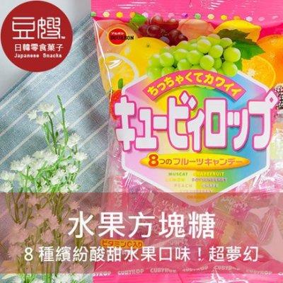 【豆嫂】日本零食 北日本 QP什錦8種水果方塊糖