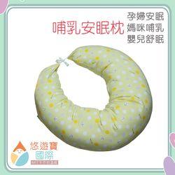 悠遊寶 MIT純棉多功能哺乳/安眠枕 (溫暖黃)