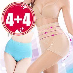 JS嚴選 輕機能無縫平口褲 4件 plus美臀三角褲4件