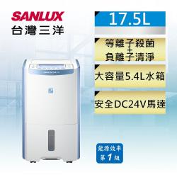 SANLUX台灣三洋 1級能效 17.5L除濕機 SDH-175LD