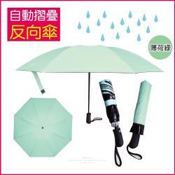 (生活良品)-8骨自動摺疊反向晴雨傘-薄荷綠色-大傘面