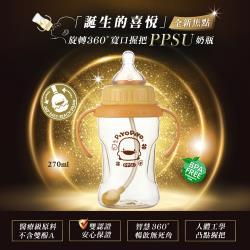黃色小鴨PiyoPiyo-旋轉360度寬口握把PPSU奶瓶