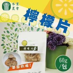 水里農會 無籽檸檬片 (60g/包) x3包一組