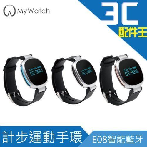 My Watch 第六代 IP67級防水智慧計步運動手環 E08