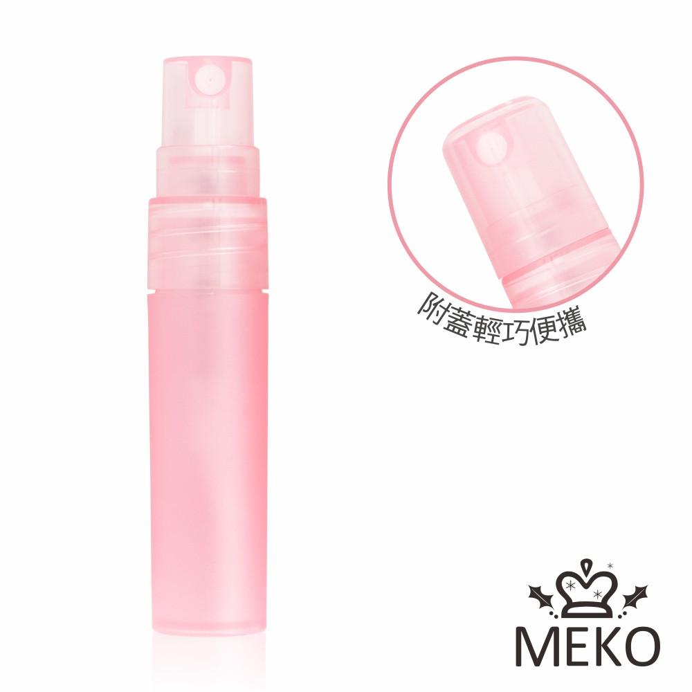 【MEKO】糖彩噴霧香水空瓶5ml-粉 /分株瓶