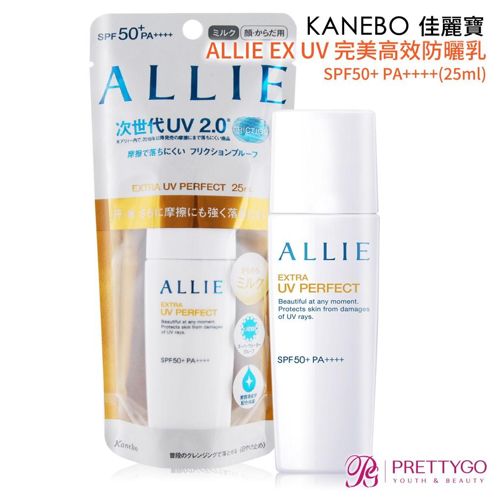 Kanebo 佳麗寶 ALLIE EX UV 完美高效防曬乳(25ml)-百貨公司貨【美麗購】