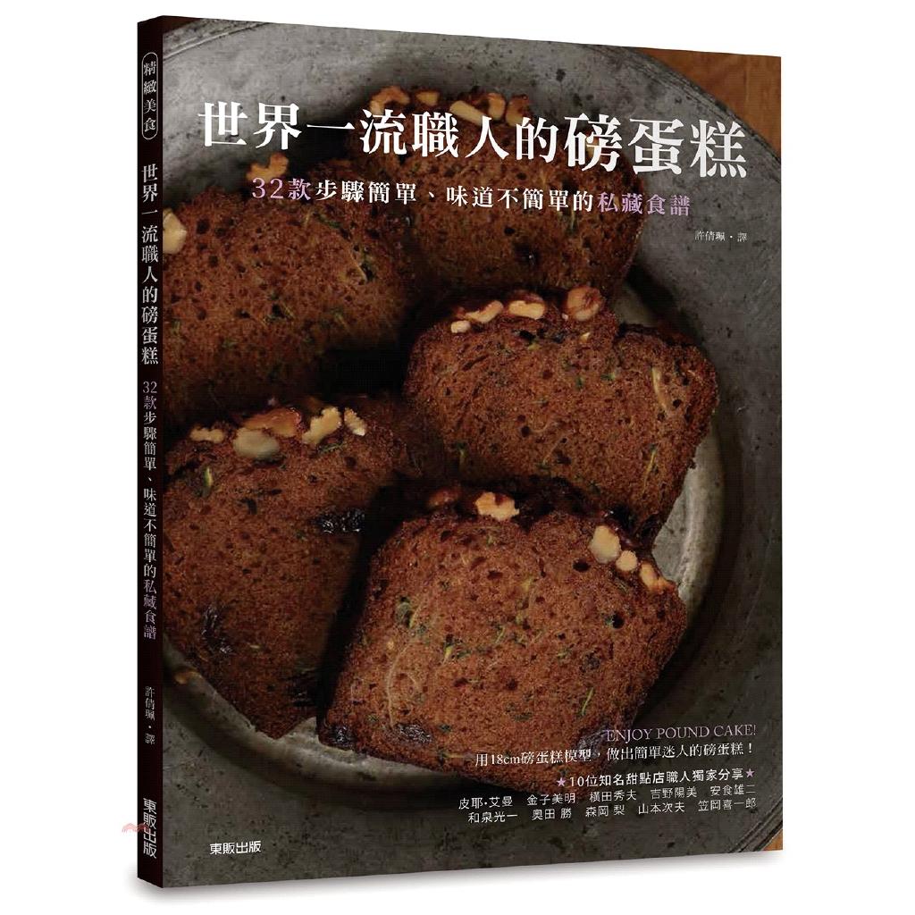 《臺灣東販》世界一流職人的磅蛋糕:32款步驟簡單、味道不簡單的私藏食譜[79折]