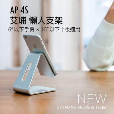 【妃凡】艾埔 AP-4S 鋁合金手機平板電腦底座 懶人支架 手機支架 平板支架 手機座 平板座 05 B1.10-1