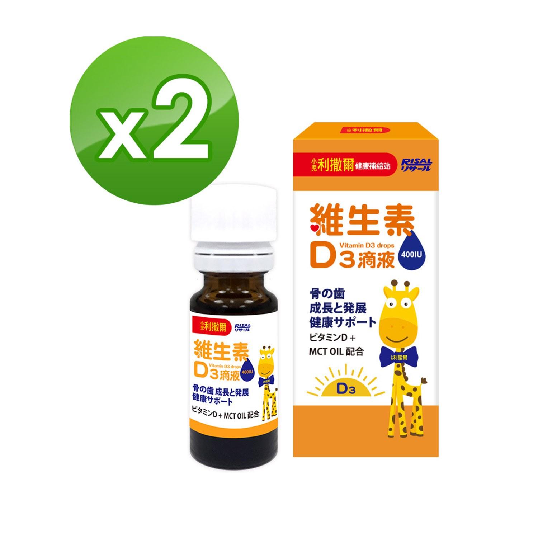 小兒利撒爾 - 維生素D3滴液 二盒組-15ml/瓶
