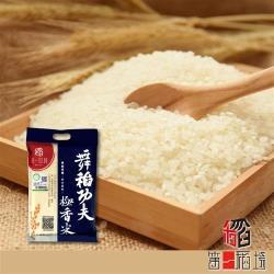 [第一稻場] 舞稻功夫-極香米2包(1.8kg/包)