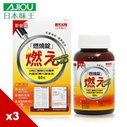 日本味王 燃燒錠二代 (60粒/瓶) X3瓶 效期2022/2/19